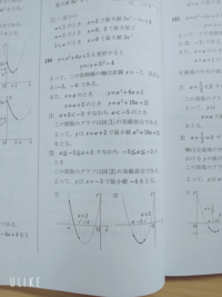 180番の、〔2〕がどうやったら -5小なりイコールa小なりイコール-3 になるのか分かりません。 教えて下さい!お願いします!