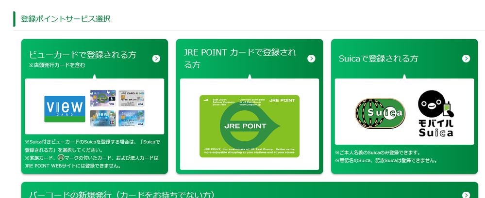 こんにちは。JREポイントサイトにルミネビューカード(SUICAマークはありますが使ってません)を登録したいのですが、 添付のような表示がでます。 右側のボタンをクリックすればいいのでしょうか?