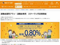 東京スター銀行が退職金円定期で0.8%の高利率で、上限無しで預けられるので、総資産かき集め1億円預けようかと考えています。 しかしペイオフなれば一千万円しか保証できないと言われ迷っています。東京スター銀...