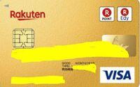 【マイナポイント/クレジットカード決済】楽天カードを登録しても、楽天カードと連携されたVISAやJCBで買物した場合は、ポイント付与対象外になるのですな???