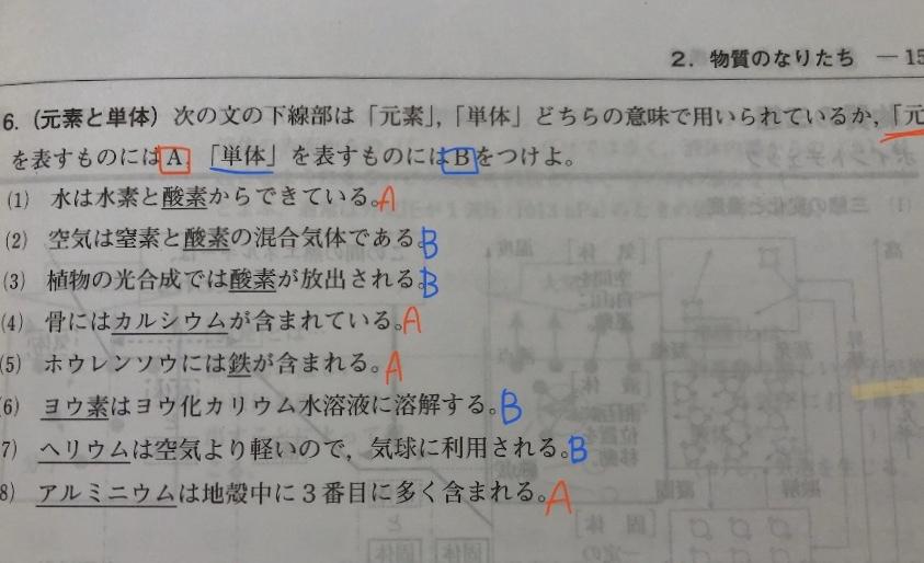 化学基礎です。単体と元素の見分け方が分かりません。写真の問題がその答えになる理由を教えてください!