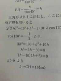 写真の余弦定理の途中式なんですがなぜ因数分解の式の形まで持っていったのかわかりません 途中式を詳しく教えてください