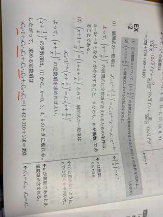 青チャート,問題,二項展開式,赤,解き方,数