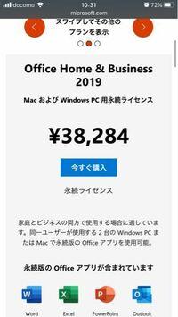 Microsoft365の製品版を買おう思っています。 これって同一ユーザーで有れば、デスクトップPCとノートパソコンの二つのPCで製品版が使えるという理解であってますか?  あと、製品版だからこの後、月々支払いするとかないですよね? 分かる方教えて下さい
