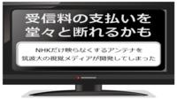 NHKですが、カットフィルターを使いNHKの受信不可 にすれば法的に受信料の支払いをしなくてOK!?