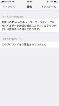 iPhone 外でスマホ使えない 調べたらAPN構成プロファイルをインストール?してください。とあったのですがこれは危険ですか?