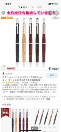 S20のシャーペンを使ってます。色は画像の左から2番目、色が一番明るいブラウンです。1つ前のシャーペンは1番右のディープレッドを2年ほど使っていて大分艶が出ていましたが、壊れてしまったので買い替えました。今 使ってるブラウンも使い込めばディープレッド程の艶が出ますか?