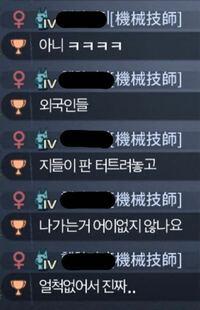 第五人格にて。 下の画像の韓国語の翻訳をお願いします。  この試合について(読まなくても大丈夫です)。 マップは月の河公園。 編成は調香師(私)、機械技師、医師、祭司で、ハンターは白黒無常でした。 祭司がフ...