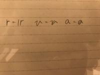 物理学についての質問です。 大学のオンライン授業で物理をやっているのですが、このように速さなどを表すアルファベットに縦線がかかれてるものがあります。 これはどーゆー意味ですか? 教 えていただけると...