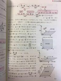ベクトル解析 内積と外積を用いた解の公式の証明について x_0はb×aを aのノルムの二乗で割ったものになると 写真のように書いてありますが、なぜですか?