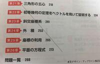 【高校ベクトル】 現在高2で神戸大学の文学部を目指しているのですが、発展編のこれは何周もして出来るようにした方が良いですか?また、共通テストレベルの内容ですか?