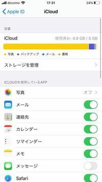 iCloud写真について教えてください。 先日、AndroidからiPhoneへ機種変更しました。 お店で写真等のデータ移行をしてもらい、安心していたのですが、 iCloudのストレージがいっぱいとの通知が来てしまいました。  今まではSDカードに保存できたため、写真についての容量を気にしていませんでした。  iCloud写真だけで4.7GB程食われています。  どなたか対処法を教えてくださ...