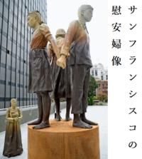 アメリカでは銅像が次々と引き倒されています。アメリカの銅像で最後に残るのは「自由の女神像」と「慰安婦像」だけですか?