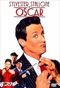 シルベスター・スタローンの映画で「オスカー」が一番好きなんですが、回りに誰もいません。 どなたか「オスカー」が好きな人いませんか?