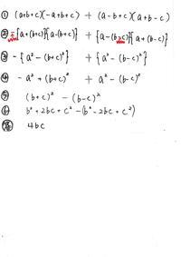 数学の展開の公式がどうしてもわかりません。 できるだけ詳しく解説していただけますか。 お願いします。  1の式が 2の式になるのがわからないというか 納得ができません。 特に赤く線を引いたところが。