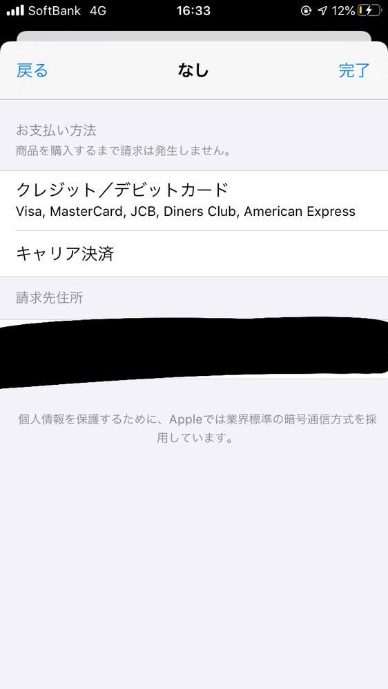 アプリをダウンロードしようとしたら前回の購入で、お支払いに問題がありましたと出てきて、「続ける」と書いてあるボタンを押したら写真の画面が出てきました。これってiTunesカードでiPhoneに お金を入れたら改善されますか?