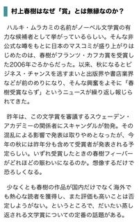 村上春樹さんのよくないところとは? どうして芥川賞、直木賞を取れないのか。
