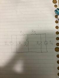 この回路についてです。 1.電流源を電圧源に変換せよ 2.閉路方程式を用いて回路方程式を立てよ 3.R3に流れる電流を求めよ よろしくお願いします