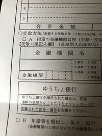 給付金の申請書についてなんですがこの金融機関名の下にある金融機関という欄は何を書けばいいですか? 三菱東京UFJ銀行です