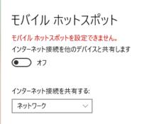 モバイルホットスポットの設定ができなくなりました。  ネット接続の共有をオンにしても画像の様に表示されてオフになってしまいます。  PCのwifiも無効になっています。 解決方法を教えて下さい。  OS:windows10
