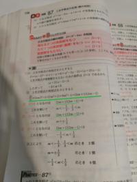 【至急!】 黄チャート数学1+A P138 基本例題87  ・D/4=(3m+1)(3m-1)でなぜDに判別式D/4の答えである(3m+1)(3m-1)が入るのでしょうか??  ・Dで表すには(3m+1)(3m-1)を4倍しなくていいのでしょうか?  語彙力な...