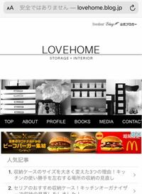 ブログに詳しい方、アドバイスください<(_ _)> 下記のようなブログは稼げると思いますでしょうか? 理由も教えてほしいです! 何卒、宜しくお願いいたします。  http://lovehome.blog.jp/archives/83353319...
