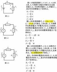 直列回路の問題です。 似たような問題が3問です。 二つの抵抗が直列につながっており、一つの抵抗値が不明な状態です。 解き方として電流一定より式を立て見たのですが、変数の一つ多く解けませんでした、どの...