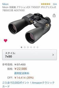 天体観測用にこの双眼鏡を購入しようと思っているのですが、倍率は7×50、8×40、10×50のどれが1番良いんでしょうか?