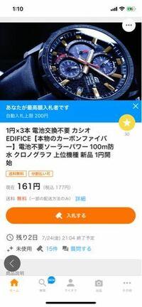 ヤフオクの自動入札上限って200円までは自動入札するって意味ですか?、、、ヤフオク始めたばかりで分かりません