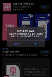 App storeを中国版に変えて 中国のアプリをインストールしようとしたのですが画像のようなものが出てしまい、インストール出来ません。どうすれば良いのでしょうか?