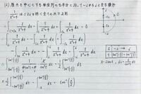 関数 1/z²+4 についての積分で、 右半分の −i から i まで積分した値は (i×log3)/2の答えになるはずなんですが、 どこの計算が間違っていますか?