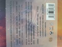 中国コスメを買ったのですが、一応成分が安全かどうか知りたいのでどなたか中国語を和訳していただきたいです 読みづらいと思いますが、よろしくお願いします