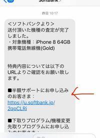 ソフトバンクの半額サポート利用で、iPhoneを郵送で下取りに出し、昨日査定完了のメールが届きました。査定結果、は明記されないのでしょうか? 下の←のURLから内容を見たのですが、下取りに出した機種と機種変更...