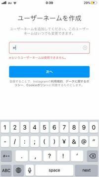 インスタのユーザーネームを決めようとするとこの表示が出てきます。名前はどうでもいいので、使える名前ありますか?
