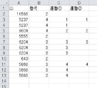 3より大きければ連番をつけたい  エクセル2010でB列の番号が3より大きい場合 C列:同じIDであれば同じ連番を D列:同じIDであれば該当する始めのIDに連番を 以上、よろしくお願いします