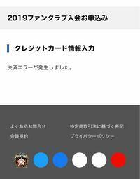北海道日本ハムファイターズのファンクラブについて質問です。 visaデビットで新規登録しようとしているのですが、  「クレジットカード情報入力  決済エラーが発生しました」  と添付した写真のように表示され登...