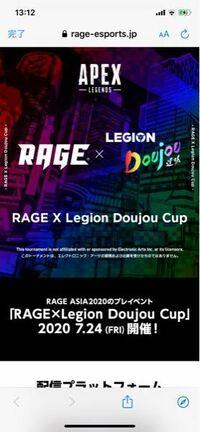 今日のapex RAGE 大会 何時から始まるかわかる方いますか? HPみても書いてあらなかったので  詳細わかる方教えてください。