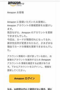 Amazonからこんなメールがきて、 ログインしてアカウント パスワード、名前、住所を入力してしまいました。 この次にクレジットカードの入力画面がでてきたので、クレジットカードでは買い物しないため入力せず、...