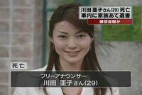 川田亜子アナウンサーが自殺した理由を教えてください、遺書が発見されたそうですけど俳優の三浦春馬さんや芸人のポール牧さんもどうして自殺したのでしょう?涙が止まらない
