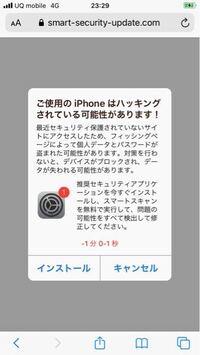 お 使い の iphone が ハッキング され て いる 可能 性 が あります IPhoneに「ハッカーに追跡されています」が出たら?原因と解決策