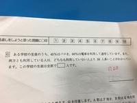 解説を教えて下さい! 中学受験の勉強をしている6年生の問題です。