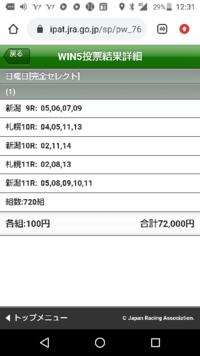どやさん kyuさん yasuさん 先程 決定しました通りに購入しました。 3人は10000円ずつですから 私が残りの42000円買います。  新潟9 6 レイパパレ(来なくてもいい人気馬) 7 サトノセシル 9 ピーエムピンコ 5 トー...
