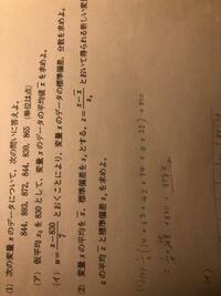 データです (2)の解き方を教えてください。 答えは0と1です。