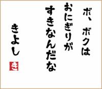 【大喜利】 相田みつをが絶対に言わなそうなフレーズを教えてください