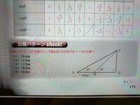 数学の問題です 三角比の問題ですが、解き方がわかりません。 教えてください。