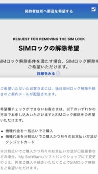ソフトバンクで初めて機種変更をオンラインでしています。 最後の項目でSIMロック解除しますか?のチェックがあり、こちらはロック解除した方がいいんでしょうか? それと、こちらはお金がか からないのかが分...