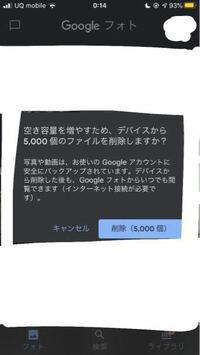 Googleフォトなんですが、この5000個を削除するとどうなるんですか?容量軽くなりますか?写真が消えるんですか?詳しく教えて欲しいです よろしくお願いします。