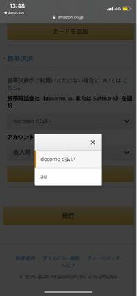 Amazonプライムビデオを見たいのですがSoftBankは対応してるんですよね?選択肢にSoftBankがないのですがどうしたらいいでしょうか?