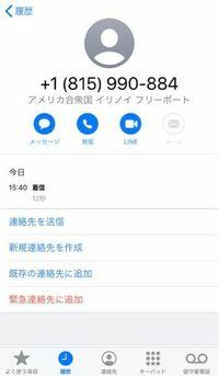先程こちらの番号から電話がありました。 電話を開始してすぐに中国語の自動音声案内が始まり怖くなったので切りました。 番号や表示されている名前を検索しても全くヒットしなかったのですが、何か分かる方はい...