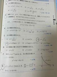 8番の問題の示し方を教えてください。
